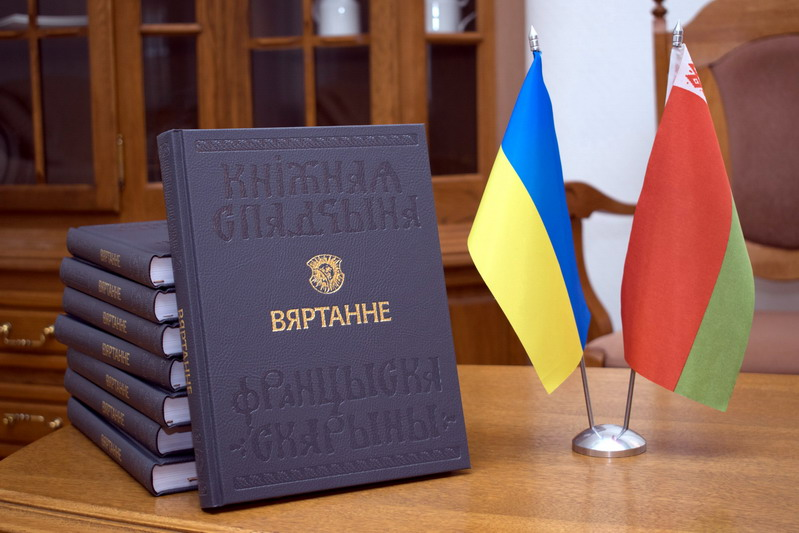Skaryna's books donated to Ukrainian cultural centers