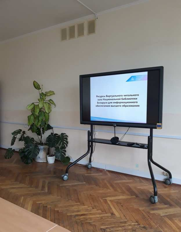 Virtual Reading Room of the National Library of Belarus at Brest State University