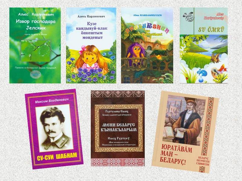 Библиотека получила новые книги белорусских авторов в переводах на иностранные языки