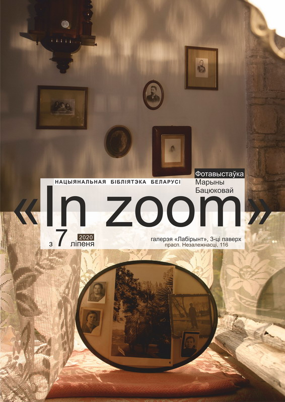 "Through Space and Time: We Invite You to the ""In zoom"" Photo Exhibition"