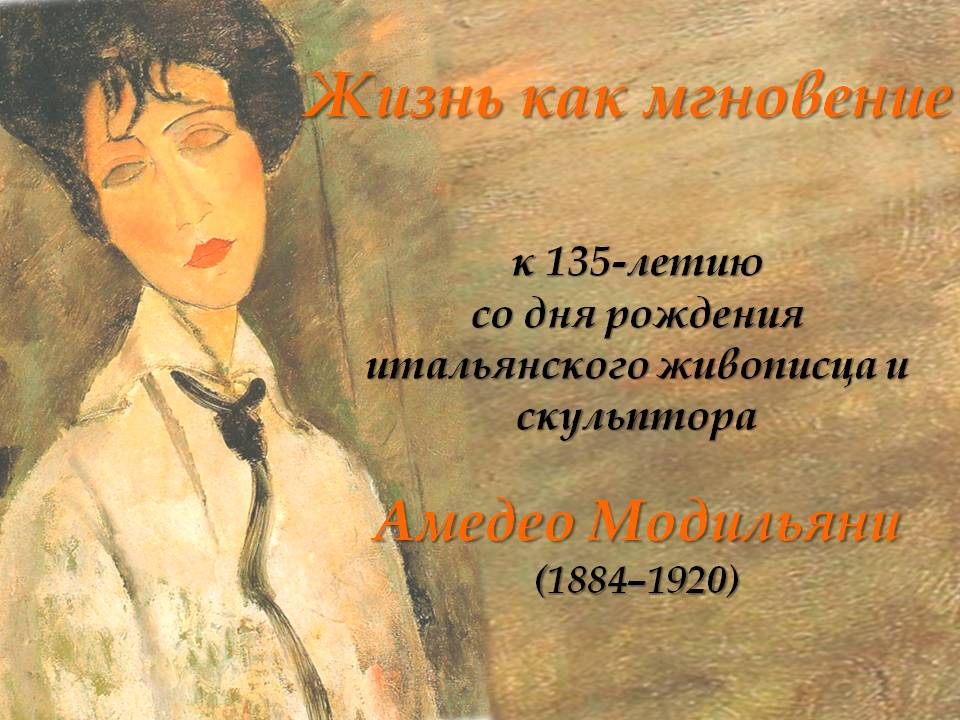 Amedeo Modigliani: the 135th birth anniversary