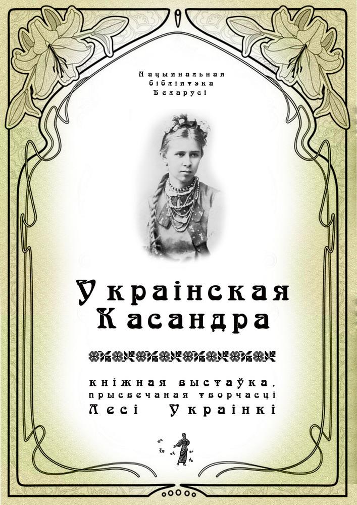 «Украинская Кассандра»: книжная выставка, посвященная творчеству Леси Украинки