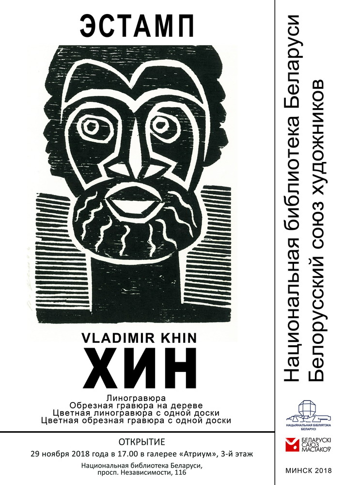 Graphic Master Vladimir Khin is at the National Library Again