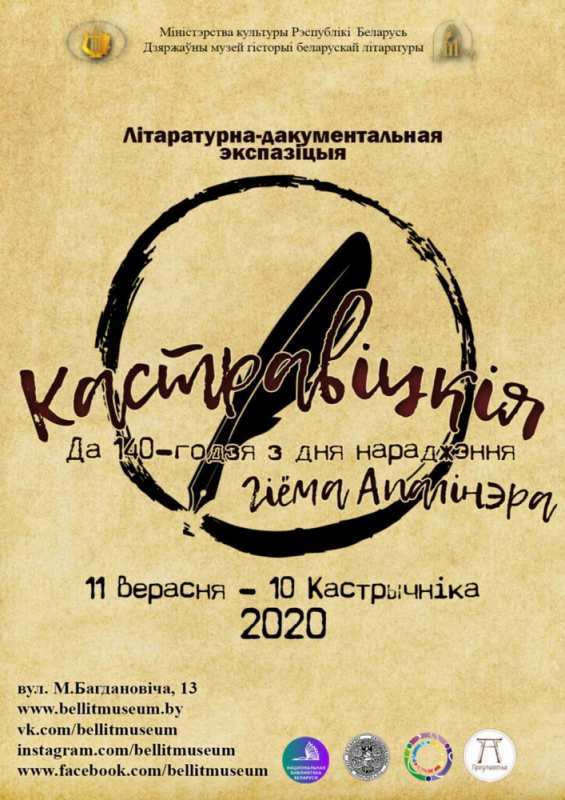 "Literary and documentary exposition ""Kostrovitsky"""