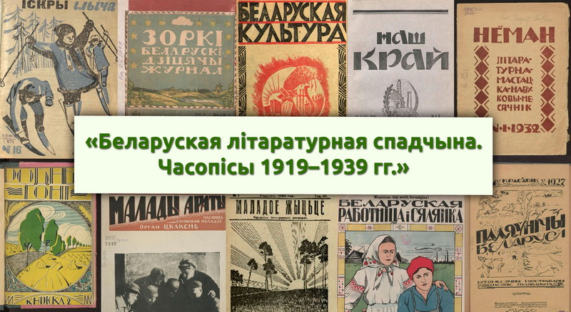 Over 4000 Belarusian Magazines of the Interwar Period are Available Online Now