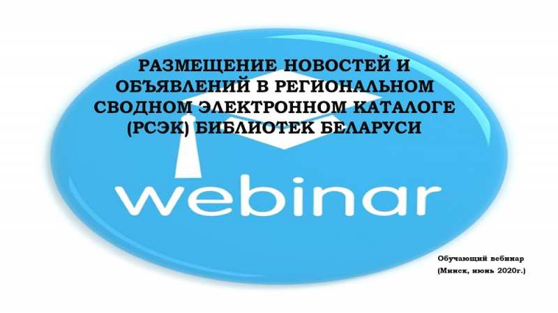 Webinar on Information Content of the Union Electronic Catalog of the Belarusian Libraries