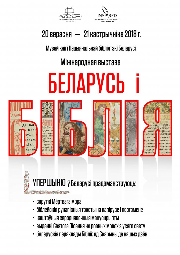 "International Exhibition ""Belarus and the Bible"""