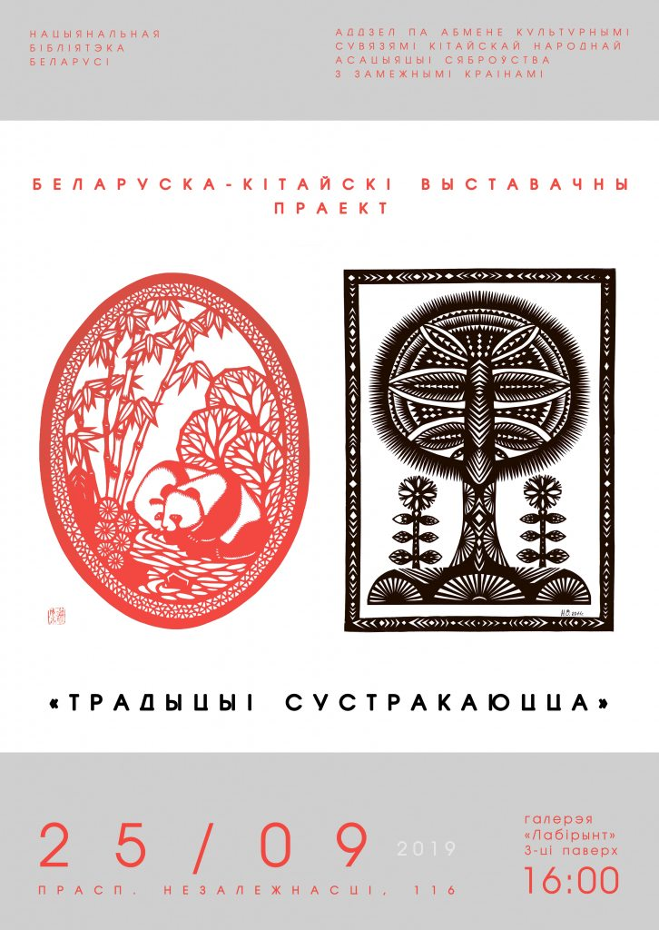 What do Belarus and China have in common? Traditions to Meet: New Exhibition