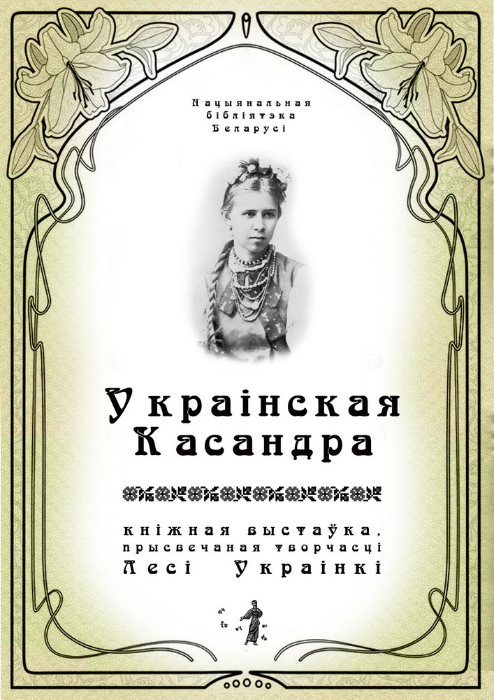 Ukrainian Kassandra: a Book Exhibition Dedicated to the Works of Lesya Ukrainka