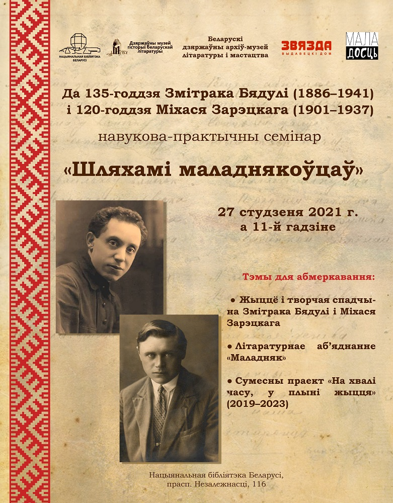"Research and Practice Seminar ""In the Footsteps of the Maladnyak Members"""