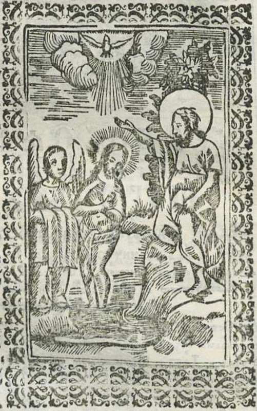 The Baptism of the Lord in Old Printed Books