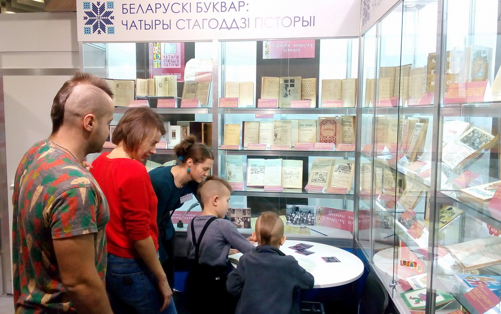 The National Library of Belarus at the 26th Book Fair: Draw