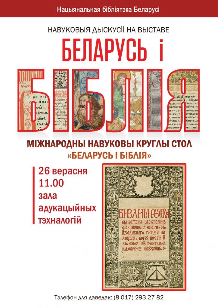 "International Scientific Round Table ""Belarus and the Bible"""