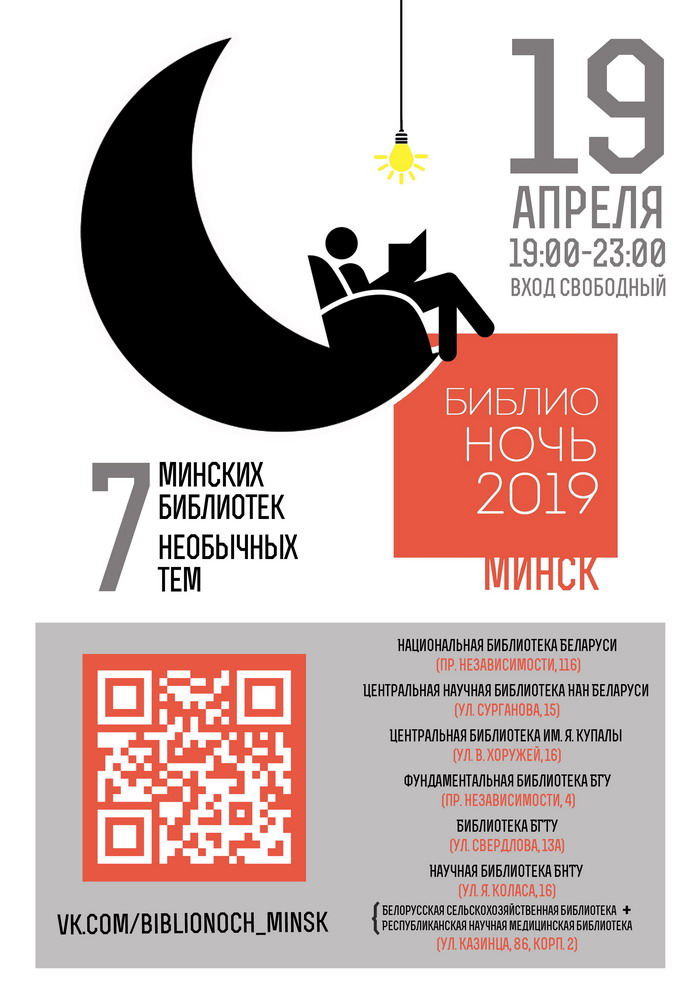 Where to run? Library Night is coming to Minsk!