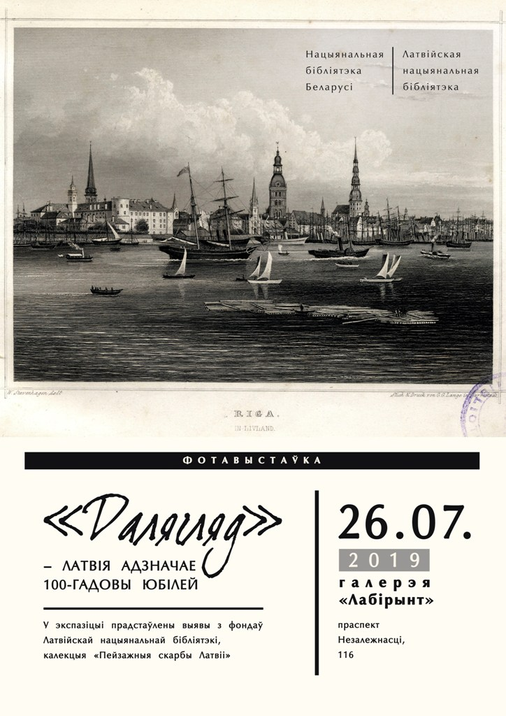 Dalyaglyad: a photo exhibition timed to the 100th anniversary of Latvia and the Latvian National Library