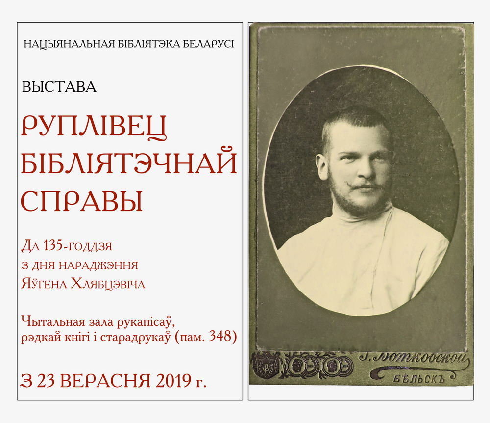 The 135th anniversary of the birth of Yauhen Khlyabtsevich