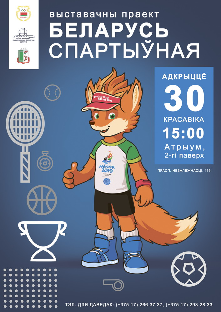 2nd European Games: Belarus Is Country of Sports