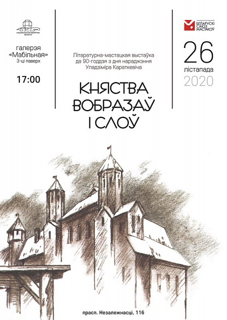 "Discover Karatkevich the Artist at the Exhibition ""Principality of Images and Words"""