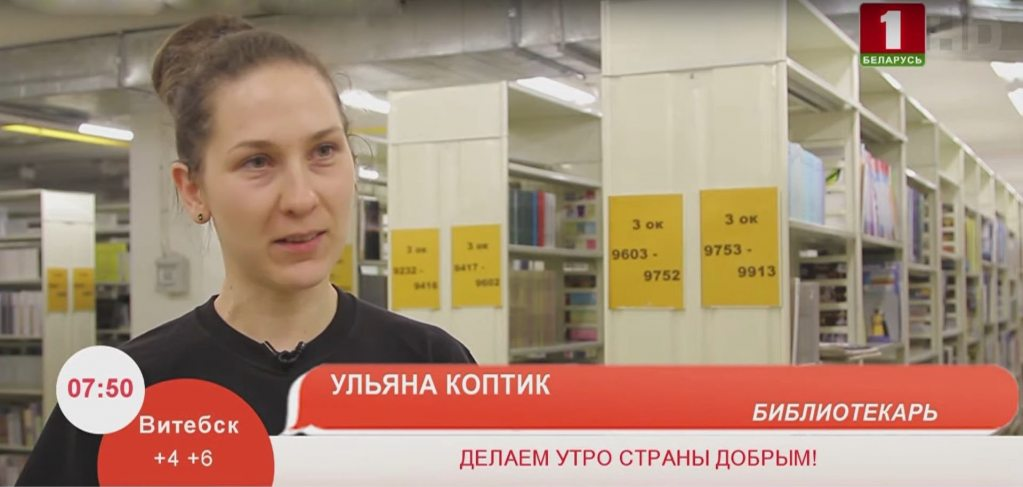 Watch Librarian's Day in the Diamond of Knowledge at Belarus 1