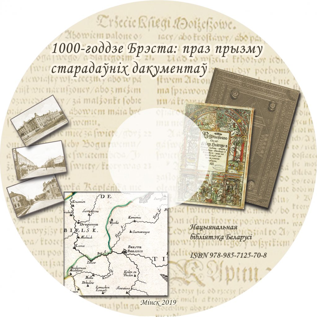 Brest. The 1000-year History in Documents and Materials