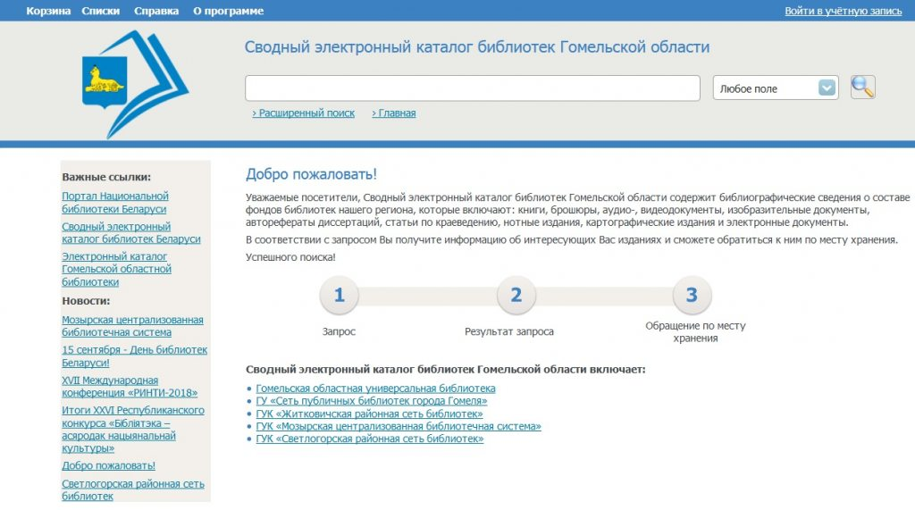 New Participant of the Union Electronic Catalogue of Libraries in Belarus