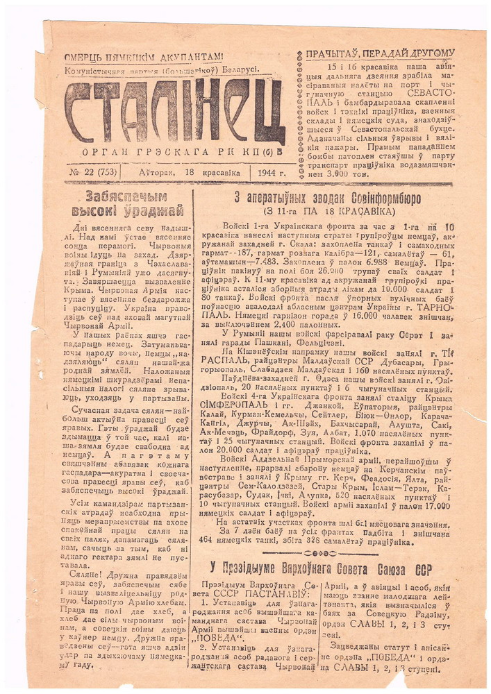 The Library Has Received the Stalinets Newspaper Published In the Partisan Printing House