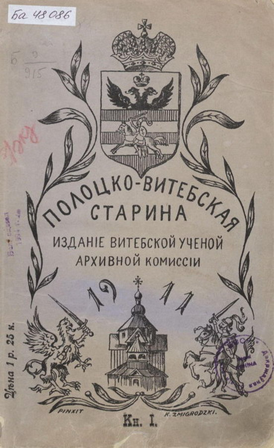 111 years Marks Since the Foundation of the Vitebsk Scientific Archival Committee