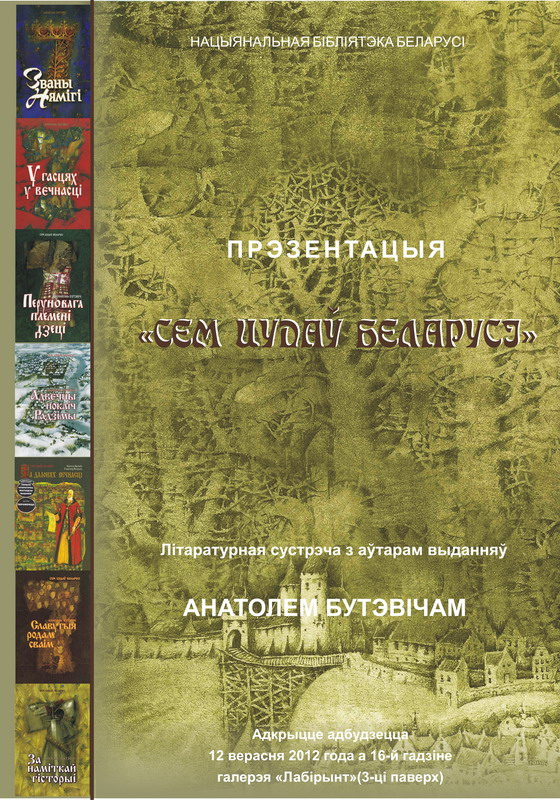 "Presentation of a book series ""Seven Miracles of Belarus"""
