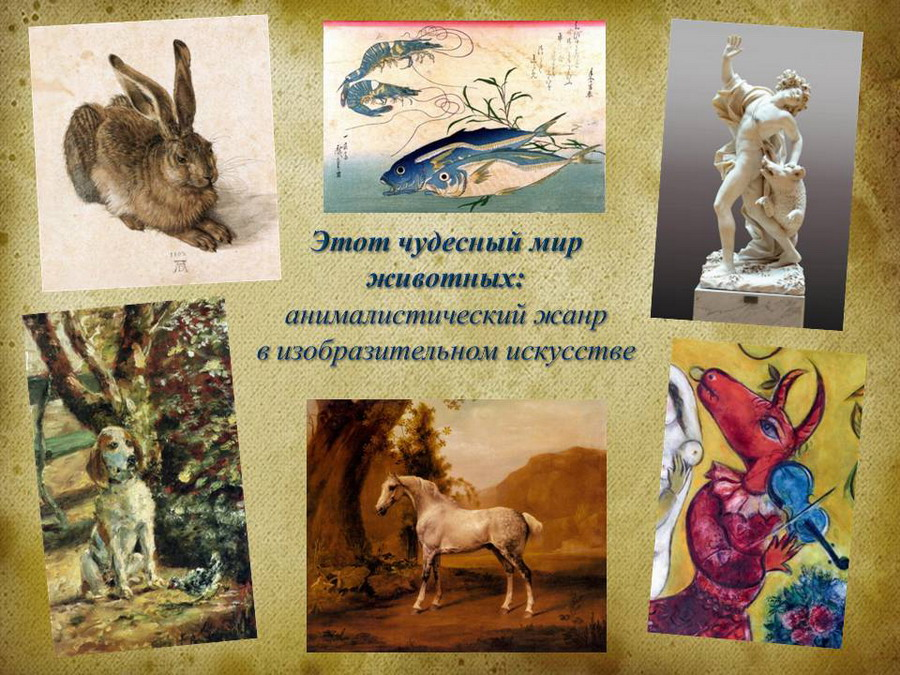 Wonderful Wild World: an Animalistic Genre in the Visual Arts