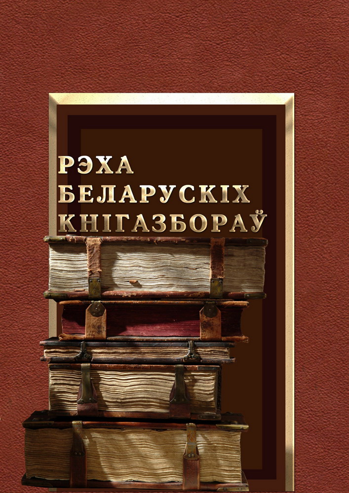 What is the Fate of the Belarusian Private Library?