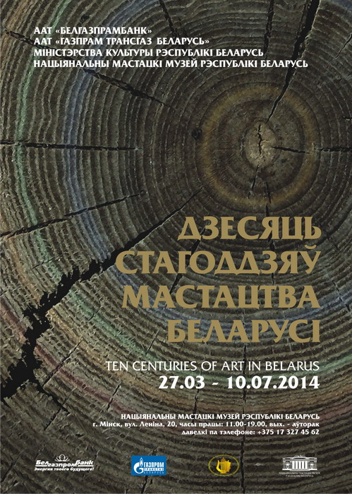 "The National Library of Belarus participated in the exhibition project ""Ten centuries of art in Belarus"""