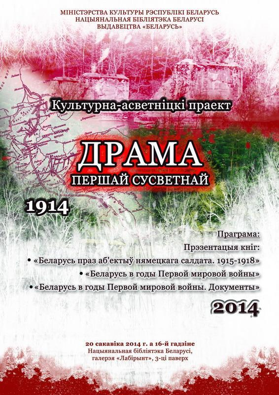 "Сultural and educational event ""Drama of the First World War"""