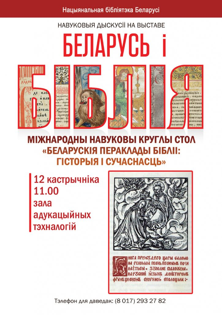 An International Round Table on the Belarusian Translations of the Bible: Past and Present