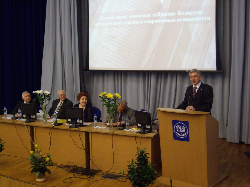"Conference ""Library science – 2011"""
