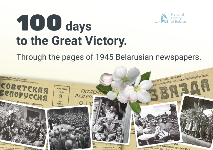 Virtual Project for the 75th Anniversary of the Great Victory