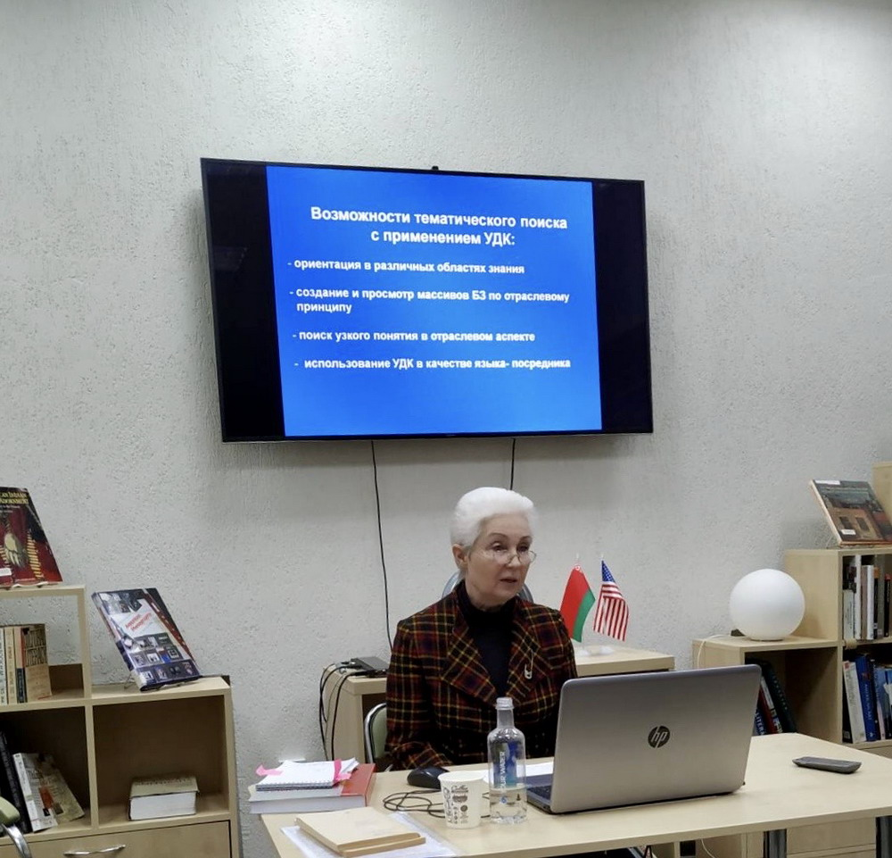 UDC in Belarusian for the Organization of the Local History Collections