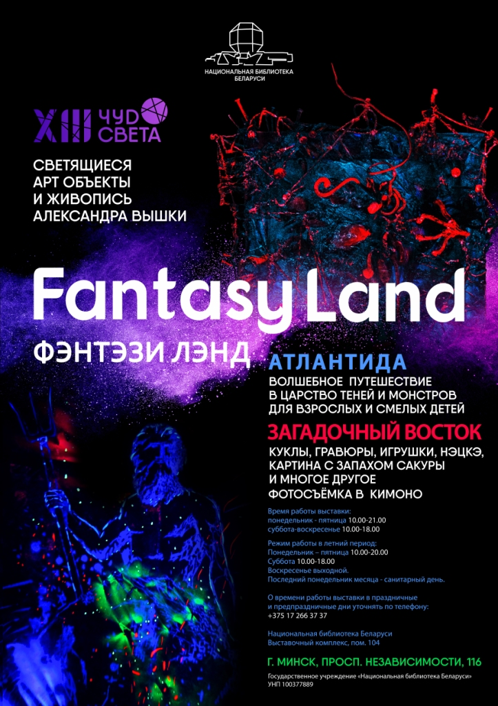 "Seeing in the Dark: That and not Only to Learn at the ""Fantasy Land"" Exhibition"