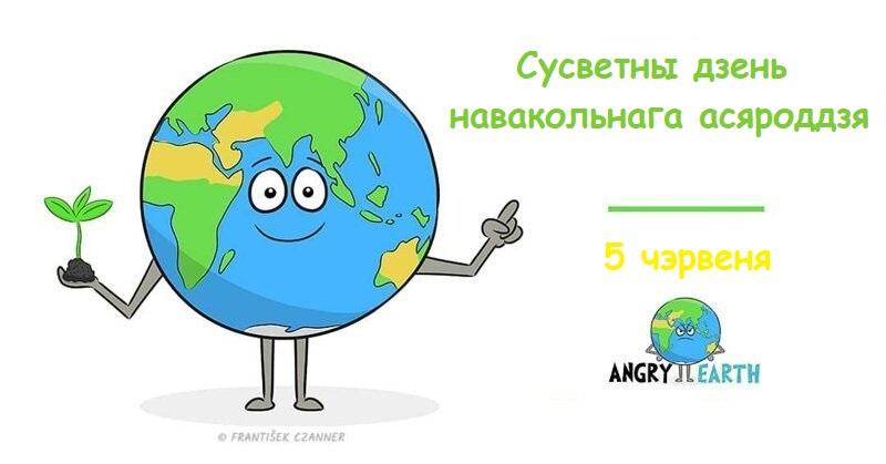 Земля: одна планета на всех