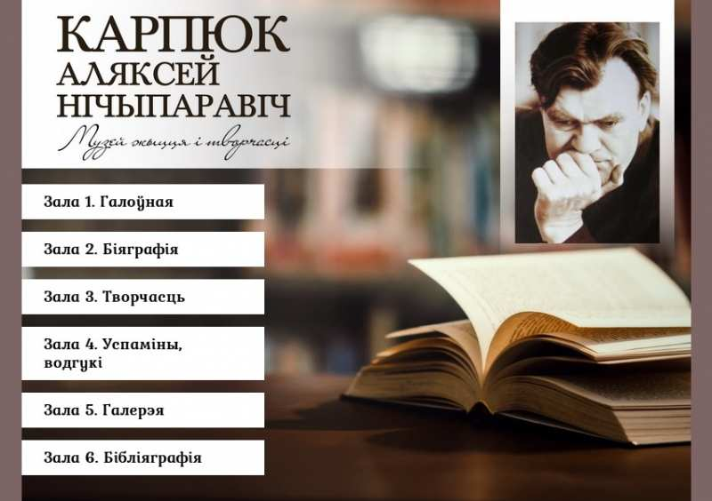 An information resource on the life and work of Alexei Karpyuk has been created to the 100th anniversary of the Belarusian writer