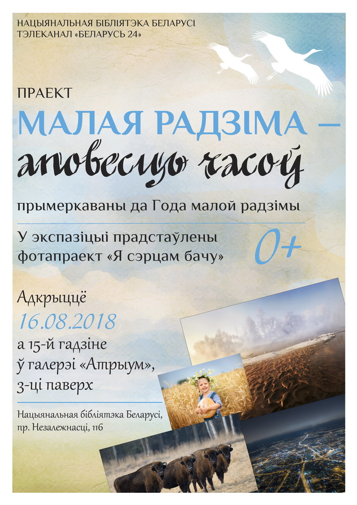 I See It with My Heart: The Third Round of the Exhibition Project Timed to the Year of the Native Land in Belarus