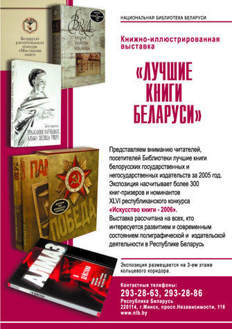 The best books of Belarus – 2006