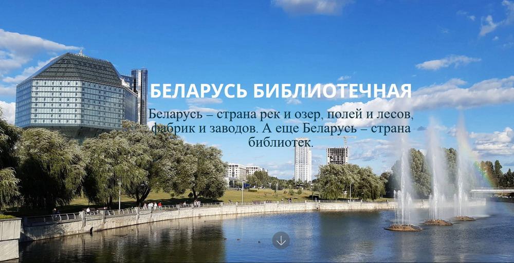 "Картинки по запросу ""картинка Беларусь Библиотечная"""
