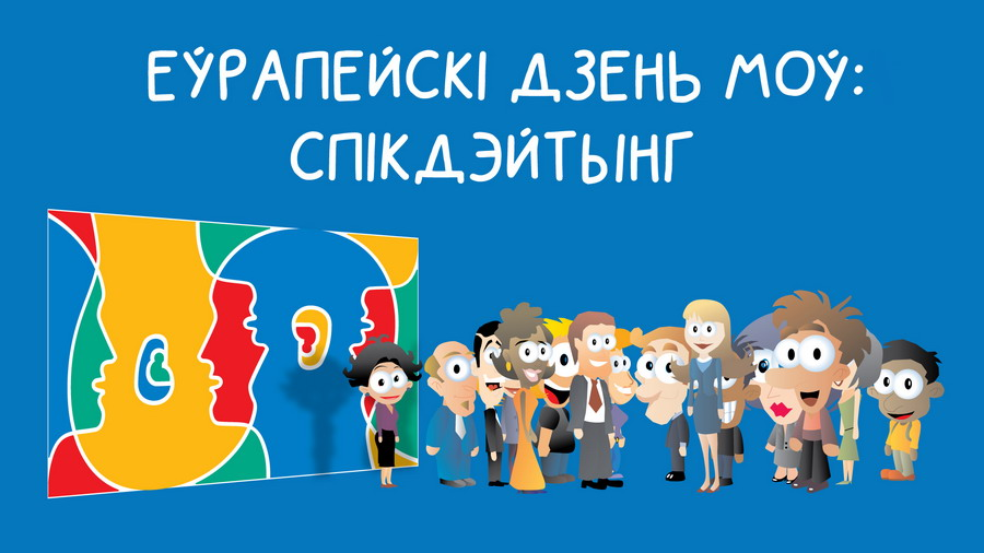 For the first time, Belarus celebrates the European Day of Languages!
