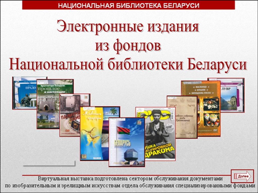 Virtual exhibition of electronic editions