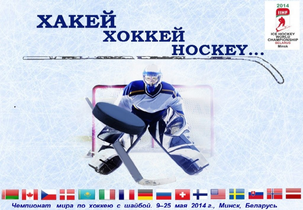 Ice hockey in the world: from the library collections