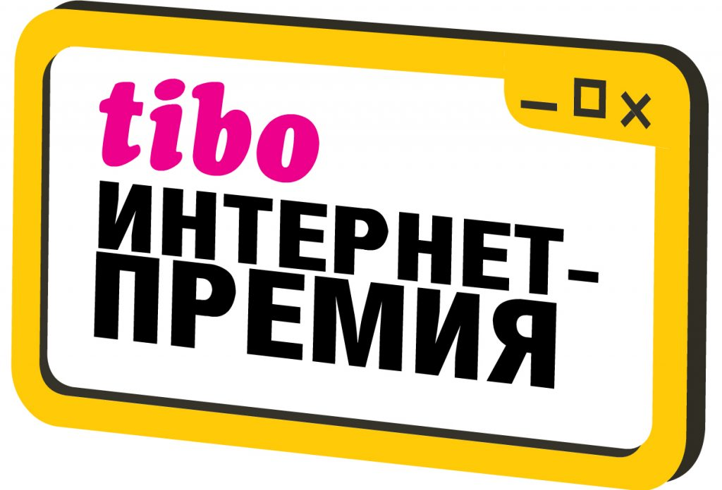 "The Site of the National Library of Belarus Wins the Internet Prize ""TIBO 2018"""