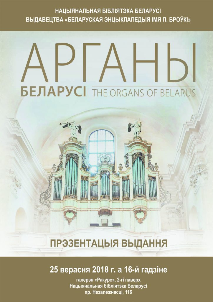 The Magic of Sound: Presentation of the Book about Belarusian Pipe Organs