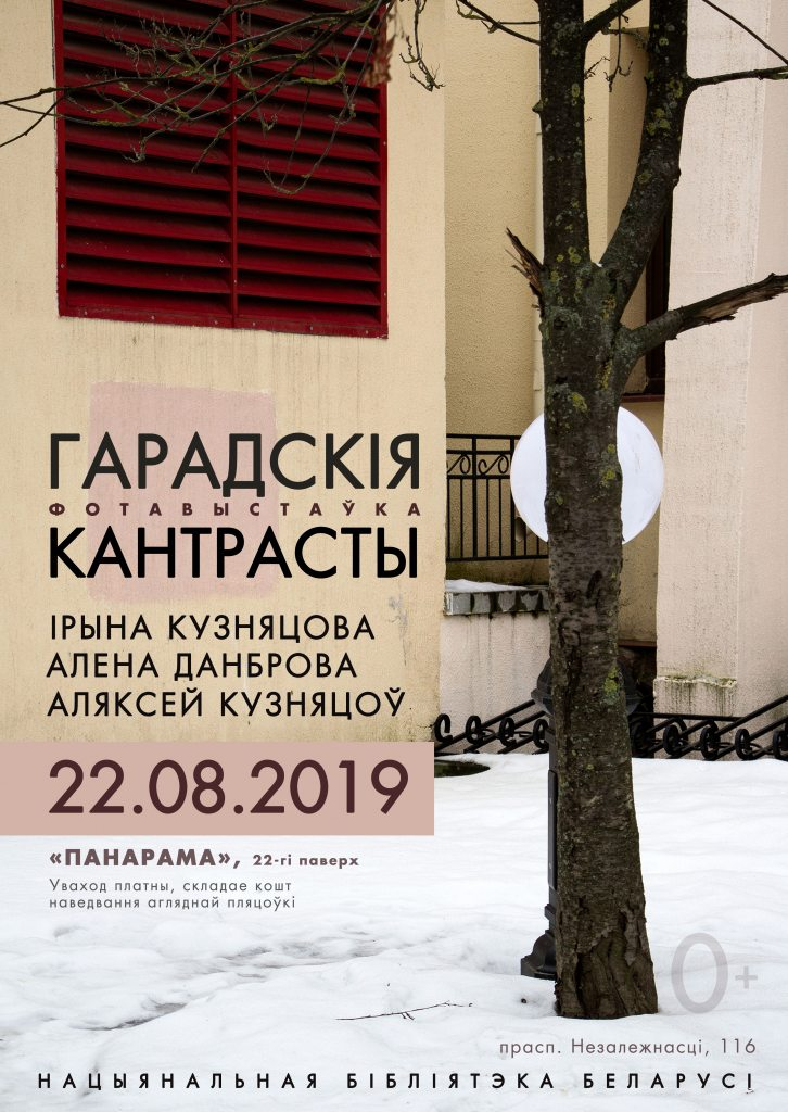 Urban Сontrasts: Exhibition about the City and its Landscapes