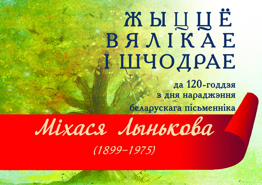 The 120th Anniversary of Mikhas Lynkov
