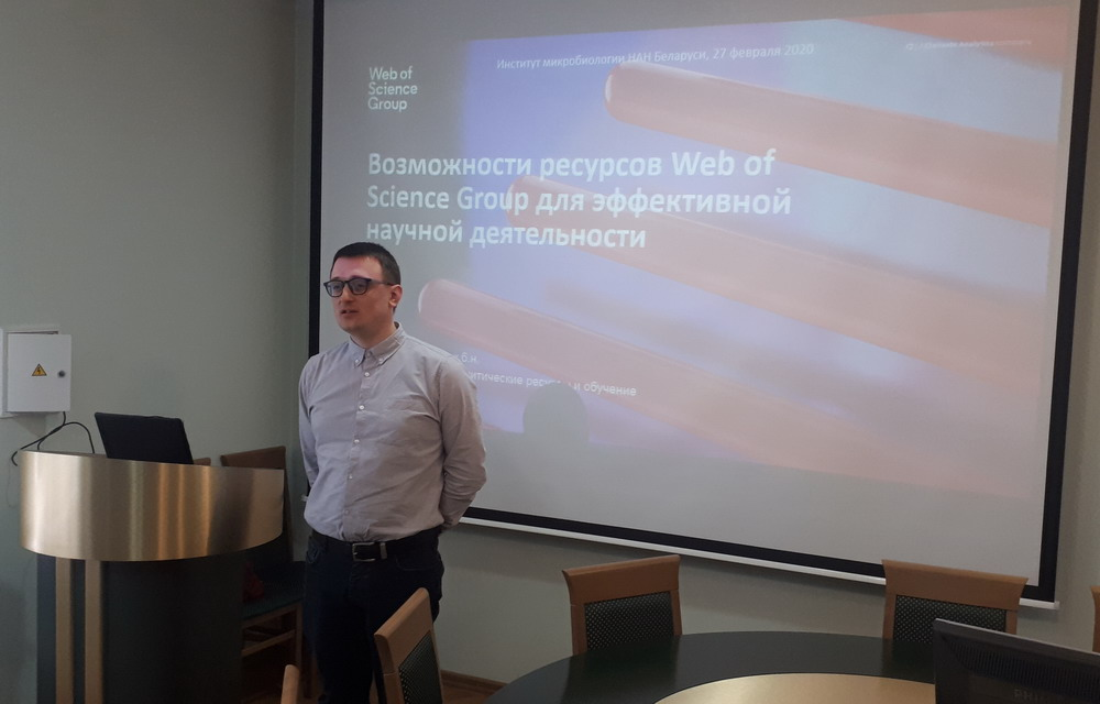 Workshops Dedicated to the Virtual Reading Room at the National Academy of Sciences of Belarus